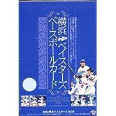 BBM横浜ベイスターズ2008トレーディングカード (BOX)