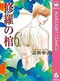 修羅の棺 6 (マーガレットコミックスDIGITAL)