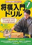 将棋入門ドリルステップ1―日本将棋連盟公式ドリル