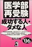 医学部再受験・成功する人・ダメな人〈2006年版〉 (Yell books)
