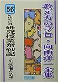 向山型理科研究授業奮戦記・4年「乾電池と豆電球」 (教え方のプロ・向山洋一全集 56)