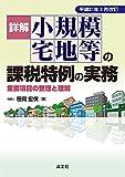 平成31年3月改訂 詳解 小規模宅地等の課税特例の実務 重要項目の整理と理解