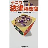 ナニワ法律相談室―NHKバラエティー生活笑百科