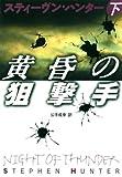黄昏の狙撃手(下) (扶桑社BOOKSミステリー)