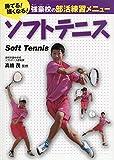 ソフトテニス (勝てる!強くなる!強豪校の部活練習メニュー)