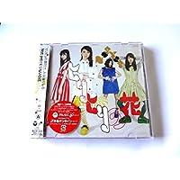 ヒリヒリの花[通常盤Type-A CD+DVD](多売特典あり)