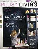 PLUS1 LIVING (プラスワン リビング) 2010年 02月号 [雑誌] 画像