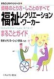 福祉レクリエーション・ワーカーまるごとガイド (まるごとガイドシリーズ)