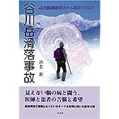 谷川岳滑落事故―高次脳機能障害から復活できるか