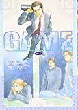 Game (ボーイズラブコレクション)
