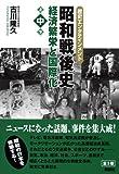歴史エンタテインメント 昭和戦後史〈中〉経済繁栄と国際化