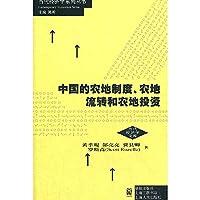中国的农地制度、农地流转和农地投资