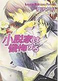 小説家は懺悔する (キャラ文庫)