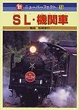 SL・機関車 (新・ニューパーフェクト)
