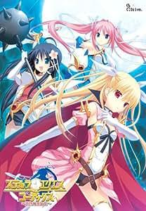 ステルラエクエス コーデックス ~黄昏の姫騎士~ 限定版