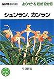 シュンラン、カンラン (NHK趣味の園芸 よくわかる栽培12か月) 画像