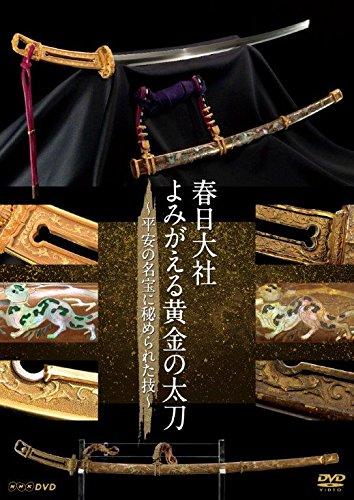 春日大社 よみがえる黄金の太刀 ~平安の名宝に秘められた技~[DVD]