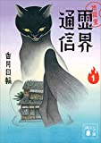 地獄堂霊界通信(1) (講談社文庫)