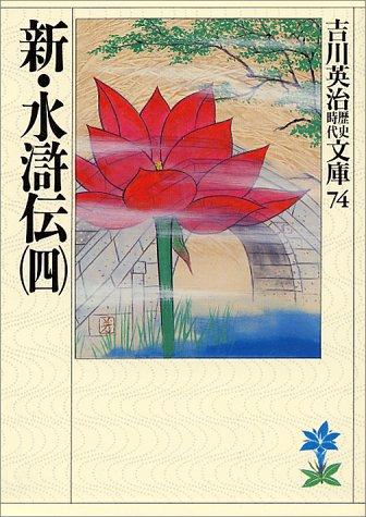 新・水滸伝(四) (吉川英治歴史時代文庫)の詳細を見る