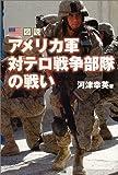 図説 アメリカ軍対テロ戦争部隊の戦い (Ariadne military)