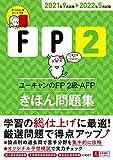 これだけで完成! '21~'22年版 ユーキャンのFP2級・AFP きほん問題集【オリジナル予想模擬試験つき】 (ユーキャンの資格試験シリーズ)