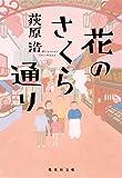 花のさくら通り ユニバーサル広告社シリーズ (集英社文庫)
