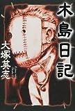 木島日記 / 大塚 英志 のシリーズ情報を見る