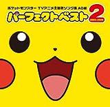 ポケットモンスター TVアニメ主題歌ソング集 AG編 パーフェクトベスト2 2003-2006
