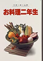 ベターホームのお料理二年生 (実用料理シリーズ 7)