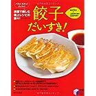 餃子だいすき!―パリッ!モチッ!ジュワッ!家庭で楽しむ極上レシピの数々! (実用BEST BOOKS)
