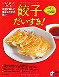 餃子だいすき!―パリッ!モチッ!ジュワッ!家庭で楽しむ極上レシピの数々! (実用BEST BOOKS) 画像