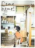 Come home! Vol.34 (私のカントリー別冊)