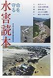 命を守る水害読本 画像