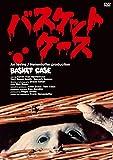 バスケットケース [DVD]