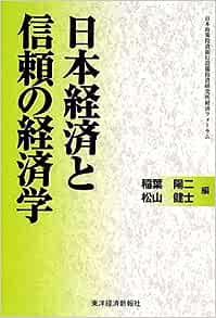 日本経済と信頼の経済学―日本政策投資銀行設備投資研究所経済 ...