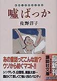嘘ばっか 新釈・世界おとぎ話 (講談社文庫)