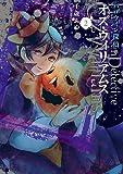 ハロウィン探偵 オズ・ウィリアムス 2巻 (IDコミックススペシャル ZERO-SUMコミックス)