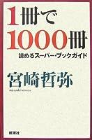 1冊で1000冊読めるスーパー・ブックガイド