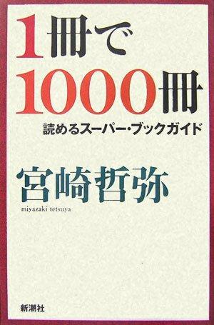 1冊で1000冊読めるスーパー・ブックガイドの詳細を見る