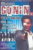 Gonin [DVD] by K?ichi Sat?