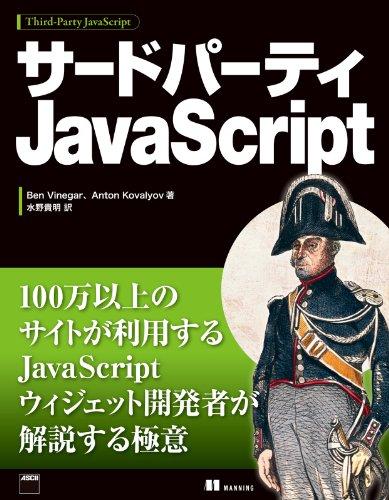 サードパーティJavaScript (アスキー書籍) 【Kindle版】