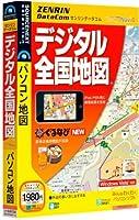 ゼンリンデータコムデジタル全国地図 Ver1.6