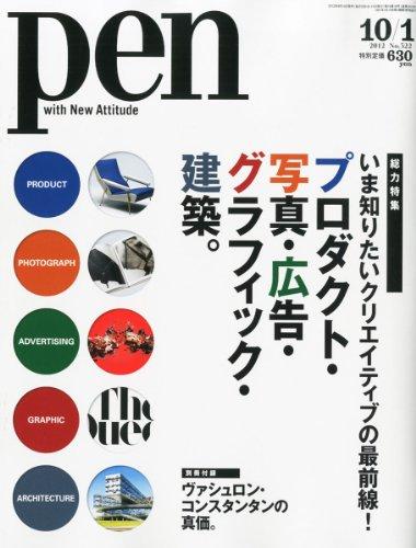 Pen (ペン) 2012年 10/1号 [雑誌]の詳細を見る