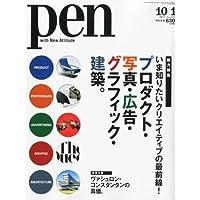 Pen (ペン) 2012年 10/1号 [雑誌]