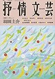 抒情文芸 第164号―季刊総合文芸誌 前線インタビュー=羽田圭介 画像