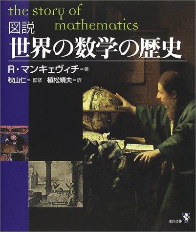 図説 世界の数学の歴史の詳細を見る