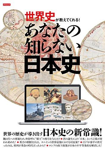 世界史が教えてくれる! あなたの知らない日本史 (タツミムック)