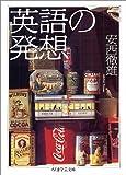 英語の発想 (ちくま学芸文庫)