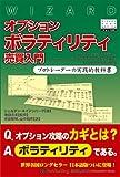 オプションボラティリティ売買入門 (ウィザードブックシリーズ)