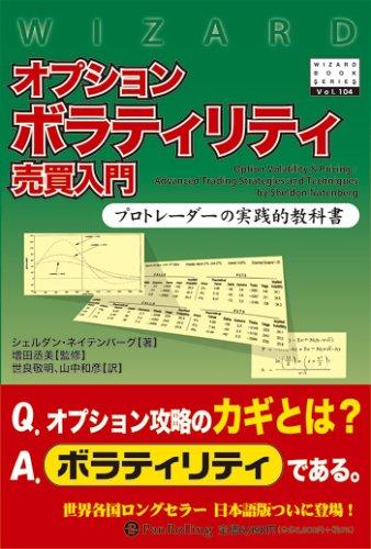 オプションボラティリティ売買入門 (ウィザードブックシリーズ)の詳細を見る